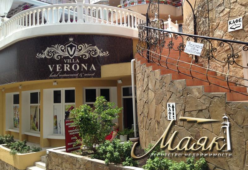 """Срочно! Цена снижена! Крымский гостиничный комплекс """"Вилла- Верона""""."""